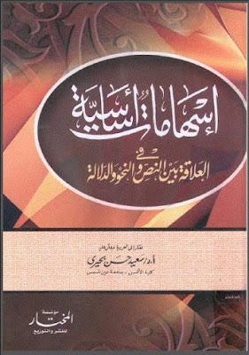 إسهامات أساسية في العلاقة بين النص والنحو والدلالة - سعيد حسن بحيري