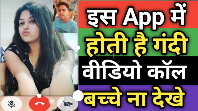 Random Video Chat App Review in Hindi
