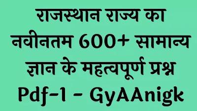 राजस्थान राज्य का नवीनतम 600+ सामान्य ज्ञान के महत्वपूर्ण प्रश्न Pdf-1 - GyAAnigk