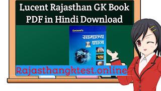 Lucent Rajasthan GK Book PDF in Hindi Download
