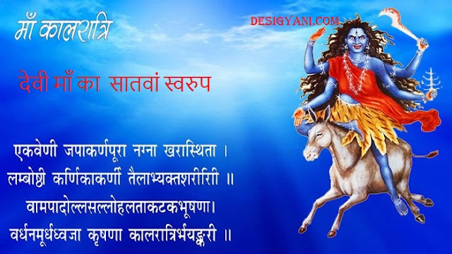 Ma kaalratri images and mantra