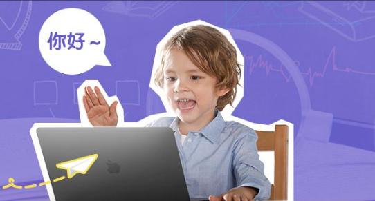 儿童在线中文课