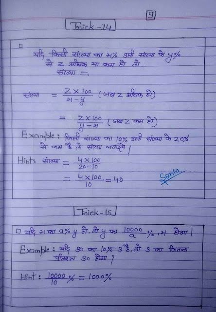 Percentage Questions And Answers with Shortcut Tricks in Hindi