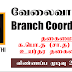 Branch Coordinator - Janashakthi Life, (Job Opportunities)