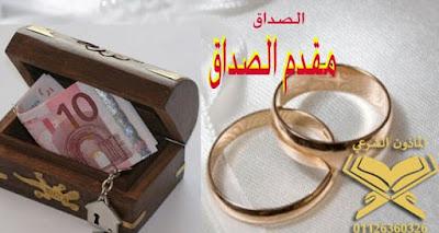 مأذون شرعي ما يقدم من مقدم الصداق ليس الحقيقي في عقد الزواج  عند المأذون الشرعي , مأذون , مأذون فيصل