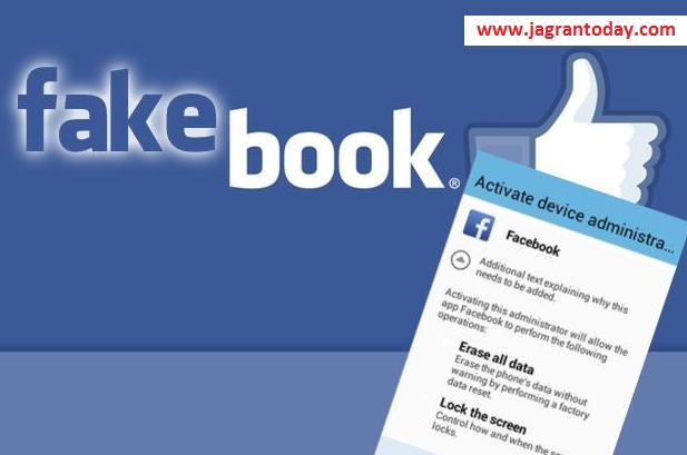 फर्जी फेसबुक खाताधारी से बचें