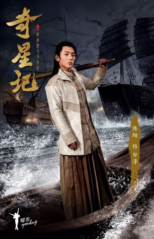 Chen Xiang in Magic Star