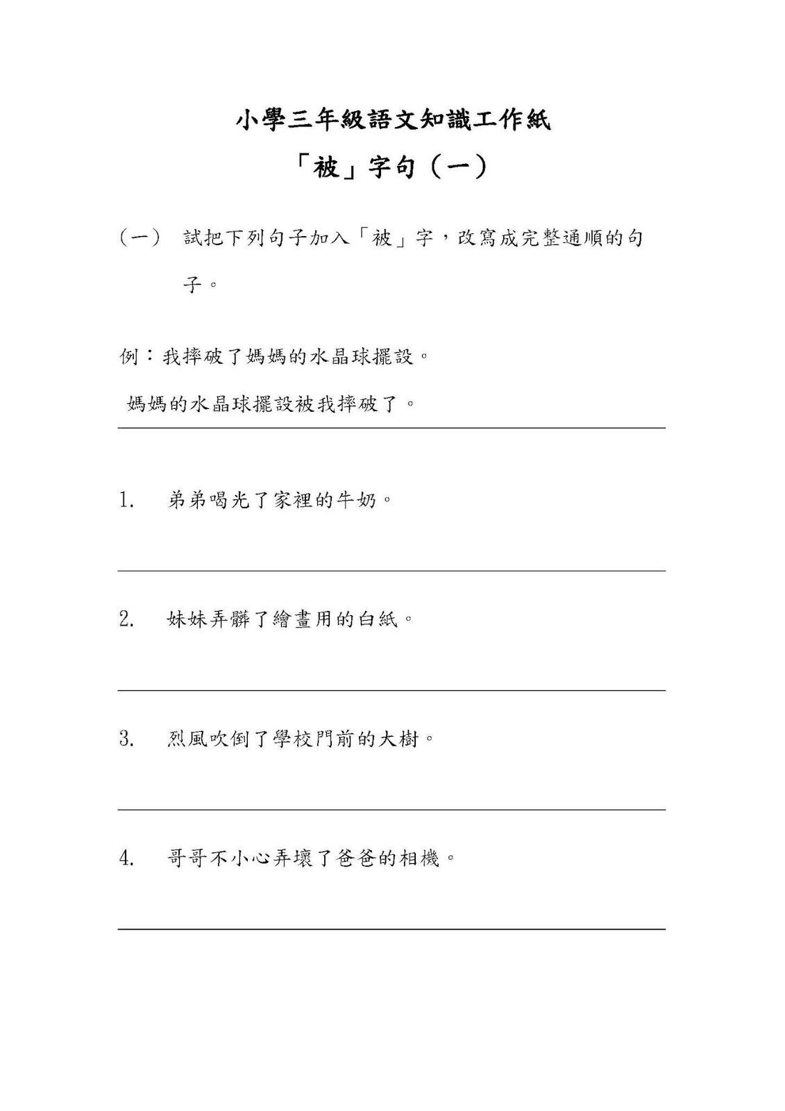 小三語文知識工作紙:「被」字句(一)|中文工作紙|尤莉姐姐的反轉學堂