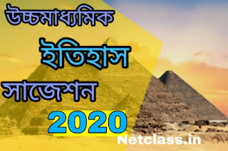 WBCHSE HS History Suggestion 2020 Pdf Free Download | History Suggestion For HS 2020 | With sure common