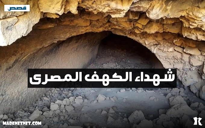 شهداء الكهف المصرى