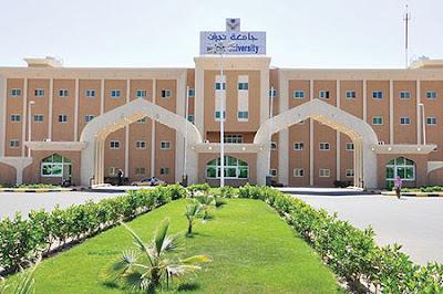 دليل عناوين مواقع الجامعات السعودية الحكومية و الأهلية university saudi arabia
