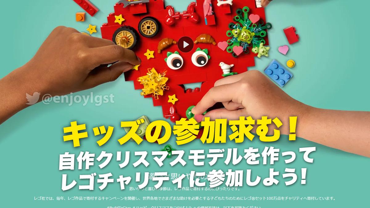 ビルドで参加!レゴ公式でクリスマスチャリティイベント開催中!キッズの参加求む!(2020)