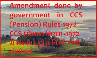 Amendment done by government in CCS (Pension) Rules-1972