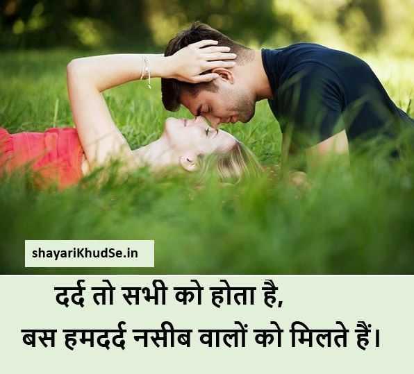 Sher o Shayari Photos, Sher o Shayari Photo Download, Sher o Shayari Love Images