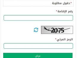 الاستعلام عن صلاحية الإقامة وزارة الداخلية السعودية برقم الهوية عبر بوابة أبشر الجوازات
