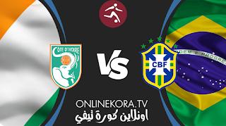 مشاهدة مباراة البرازيل وساحل العاج القادمة بث مباشر اليوم  25-07-2021 في أولمبياد طوكيو