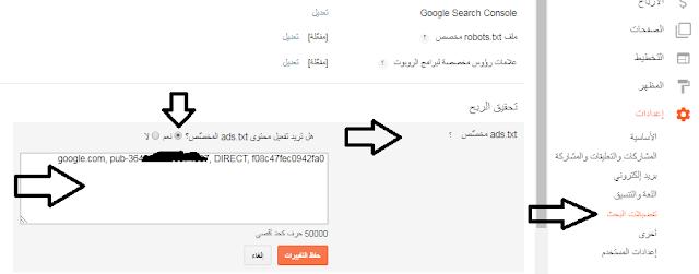 طريقة وضع ملف ads.txt في مدونة بلوجر ومعرفة معرف الناشر
