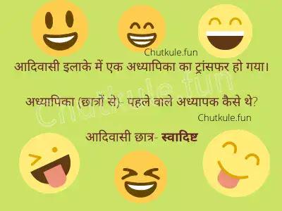 Comedy Jokes in Hindi