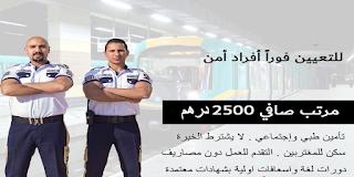 وظائف افراد امن في الإمارات