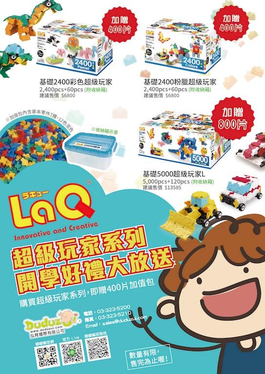 日本 LaQ 超級玩家系列,開學好禮大放送!