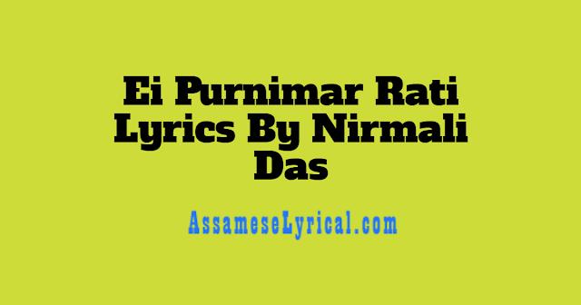 Ei Purnimar Rati Lyrics