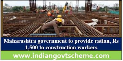 Maharashtra government to provide ration