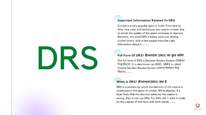 What Is DRS, DRS Kya Hota Hai, डीआरएस (DRS) क्या होता है