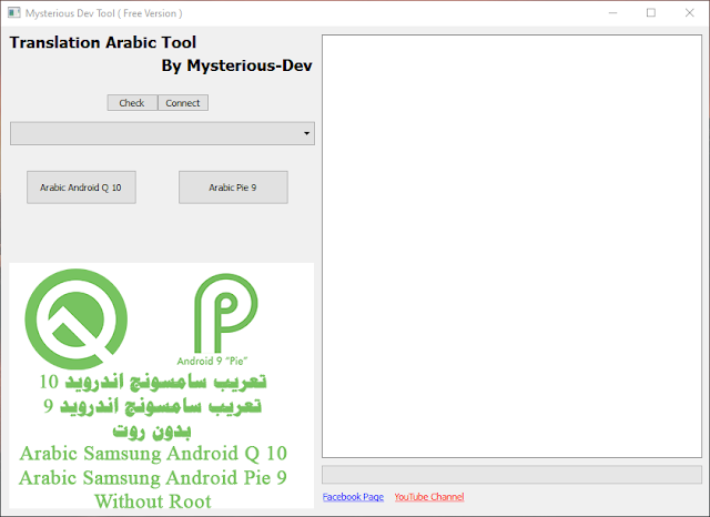 Arabic Android Q 10 & Android Pie 9 Without Root All Samsung