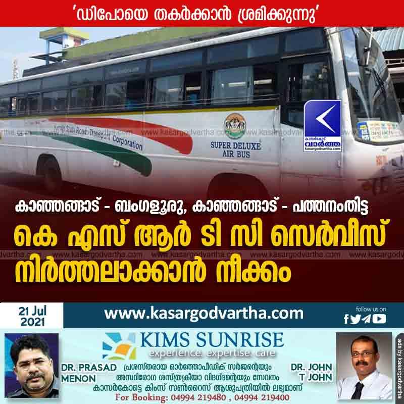News, Kanhangad, Top-Headlines, KSRTC-bus, KSRTC, Kerala, State, Pathanamthitta, Alleged move to suspend Kanhangad-Bangalore,