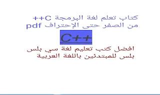 تعلم لغة C++ من الصفر حتى الاحتراف pdf, تحميل كتاب سي بلس بلس خطوة بخطوة pdf, تنزيل كتاب c++ pdf للمبتدئين, تعلم لغة البرمجة السي بلس بلس بالعربي مجانا