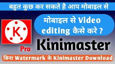 How To Download Kinimaster Latest Virsion 2021
