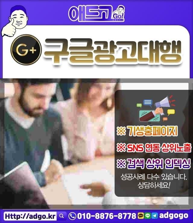 산본2동구글광고대행사