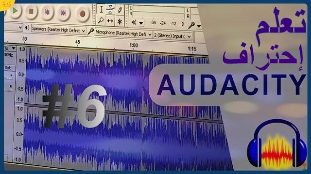 شرح برنامج audacity حذف صوت التنفس Remove Breathing from Audios