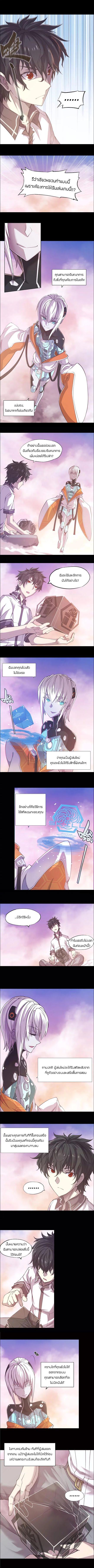 Divine Realm Online - หน้า 6