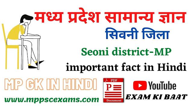 Seoni District MP GK in Hindi - सिवनी जिला - मध्य प्रदेश सामान्य ज्ञान