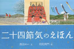 羽尻利門さん二十四節気のえほん出版