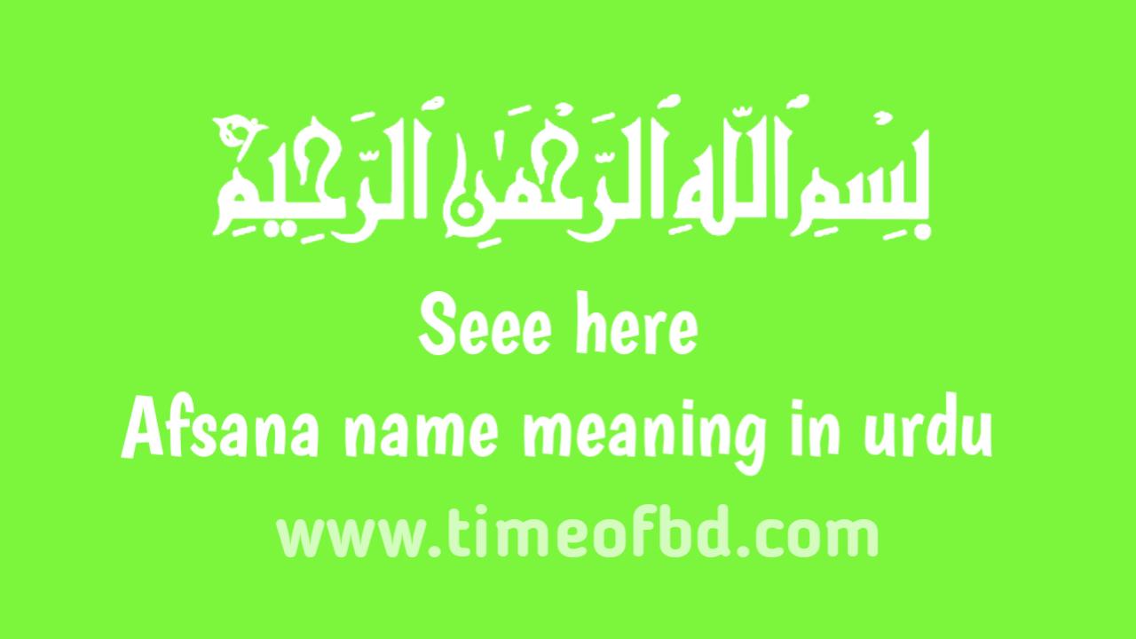 Afsana name meaning in urdu, افسانا نام کا مطلب اردو میں
