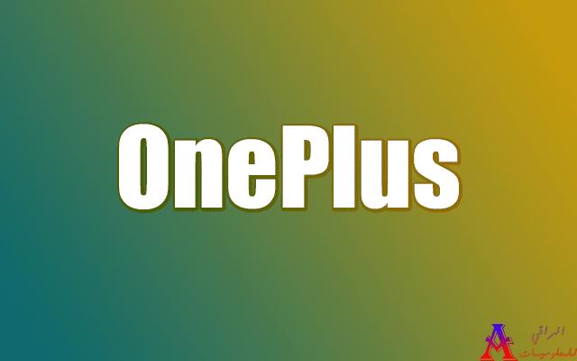 الهاتف OnePlus 8 سيتضمن شاشة بمعل تحديث 120 هرتز