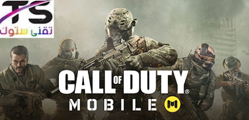 تحميل لعبة الحرب Call of Duty: Mobile للاندرويد كول اوف ديوتي موبايل 2020