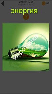 800 слов энергия ответ на 16 уровне