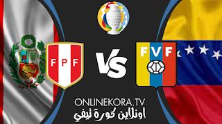 مشاهدة مباراة فنزويلا وبيرو القادمة بث مباشر اليوم  27-06-2021 في كوبا أمريكا