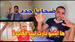 بالفيديو..مواطنون يتهمون قائدة اليوسفية بالشطط في إستعمال السلطة
