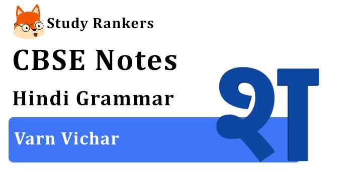 वर्ण विचार - CBSE Hindi Grammar Class 6