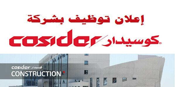اعلان توظيف بشركة كوسيدار 09 مارس 2020
