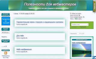 Тень текста заголовков в сайдбаре, названия блога, меню.