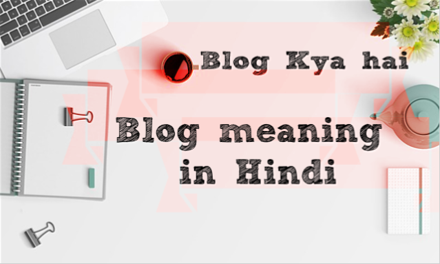 what is meaning of blog in hindi