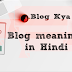 blog kya hota hai, kya hai, what is meaning of blog in hindi