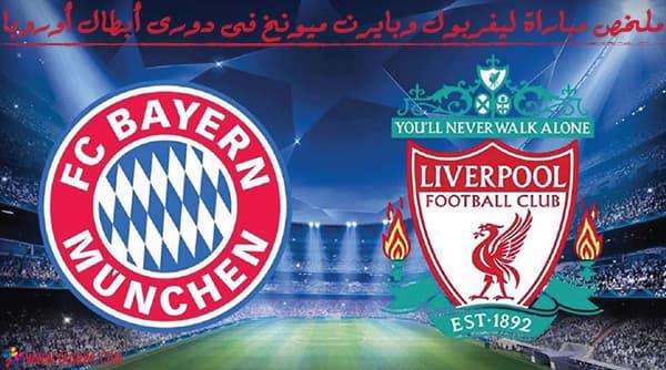مباراة ليفربول وبايرن ميونخ فى دورى أبطال أوروبا 2019 على منصة تجربة