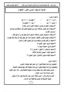 حمل مذكرة رياضيات رائعة للصف الرابع الابتدائي الترم الاول للاستاذ طاهر وفيق