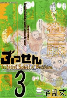 ぶっせん 第01-03巻